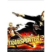 トランスポーター2 [DVD]