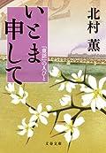 北村薫『いとま申して 『童話』の人びと』の表紙画像