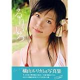 横山ルリカ1st写真集「るりいろ」 (TOKYO NEWS MOOK)