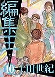 編集王(10) (ビッグコミックス)