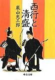 西行と清盛 (中公文庫)