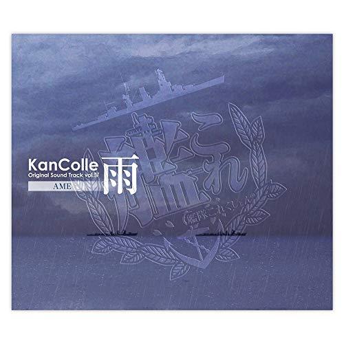艦隊これくしょん -艦これ- KanColle Original Sound Track vol. Ⅳ【雨】