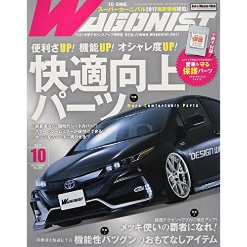 WAGONIST(ワゴニスト) 2017年 10 月号 [雑誌]