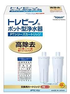 東レ トレビーノ ポット型浄水器 PTシリーズ交換用カートリッジ PTC.V2J