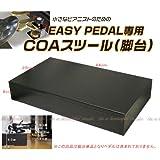 イージーペダル用 COAスツール CA800