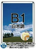 ポスターグリップ32R(屋内用)白木調 TSK-PG-32R-B1S(N)