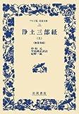 浄土三部経 (上) (ワイド版岩波文庫 (73))