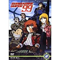 SUBMARINE SUPER 99 Vol.2 サブマリンスーパー