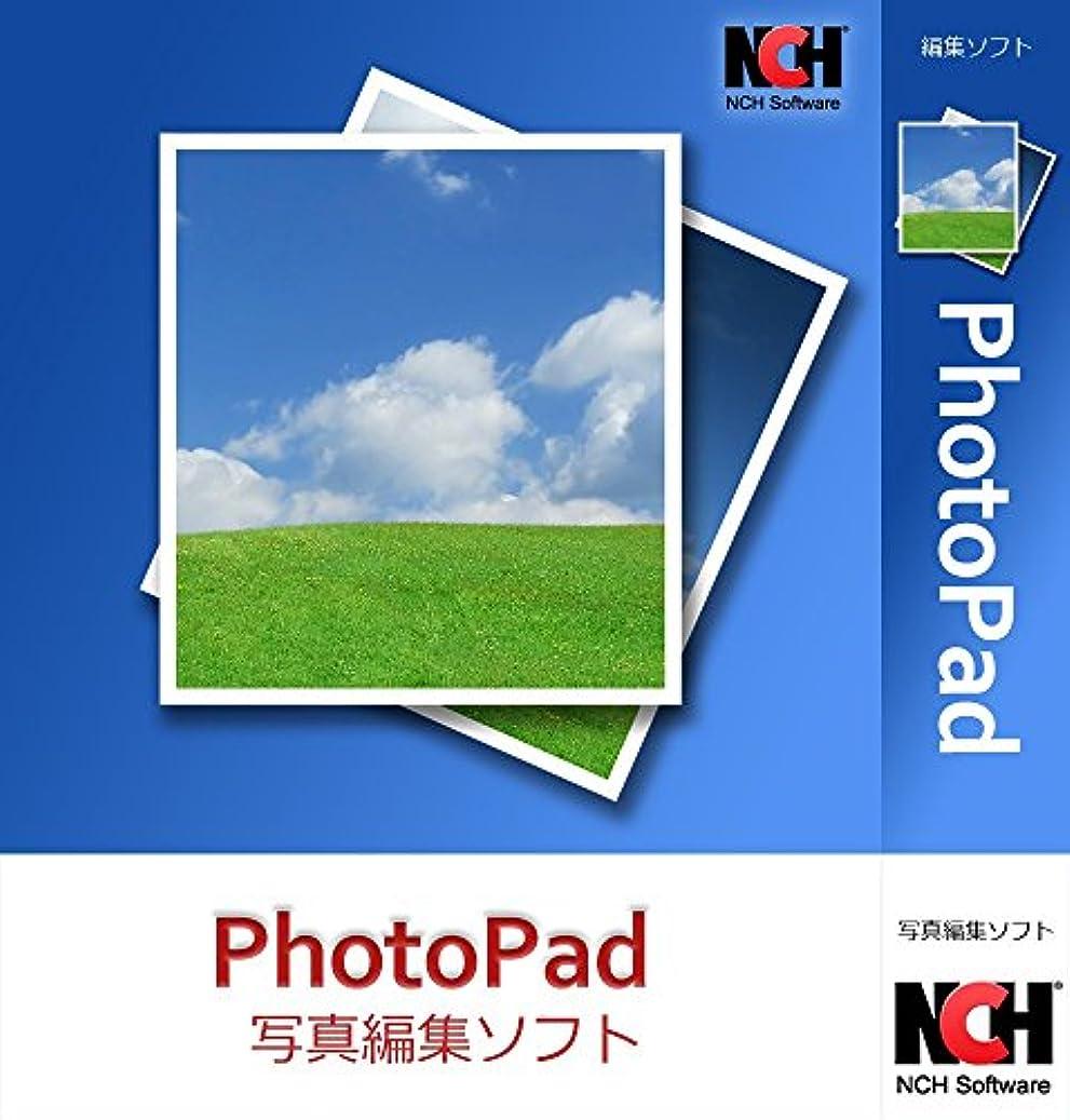 レッドデートランタン放置PhotoPad写真編集ソフトWindows版|ダウンロード版