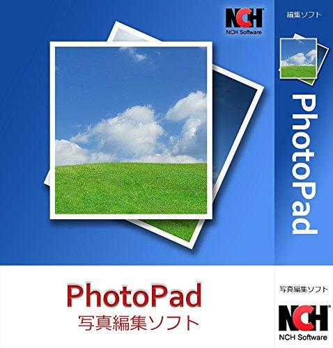 PhotoPad写真編集ソフトWindows版【無料版】|ダ...
