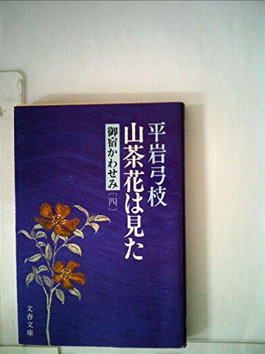 山茶花は見た―御宿かわせみ4 (1980年) (文春文庫)の詳細を見る