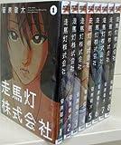 走馬灯株式会社 コミック 1-8巻セット (アクションコミックス)