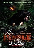 ジャングル サバイバル・ゲーム[DVD]