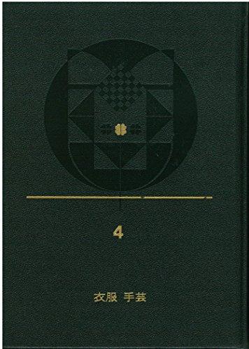 現代ホーム百科事典〈第4巻〉衣服・手芸 (1966年)