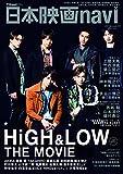日本映画navi vol.64 ★大型ピンナップ付! 『HiGH&LOW THE MOVIE』★ (NIKKO MOOK)