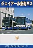ジェイアール東海バス (バスジャパン・ハンドブックシリーズ)