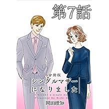 シングルマザーになりました 分冊版 第7話 (まんが王国コミックス)