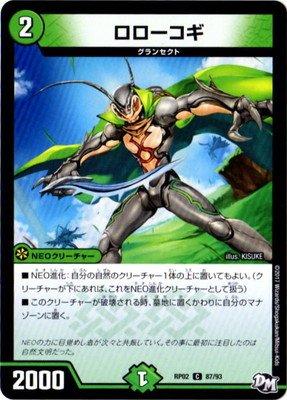 デュエルマスターズ新2弾/DMRP-02/87/C/ロローコギ
