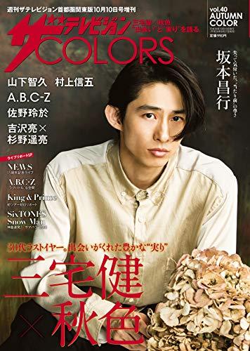 ザテレビジョンCOLORS  Vol.40 AUTUMN COLOR