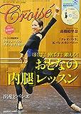 クロワゼ(68) 2017年 10 月号 [雑誌]: クララ 別冊