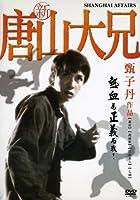Shanghai Affairs [DVD]