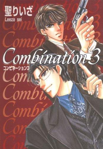Combination 3 (光文社コミックス)の詳細を見る