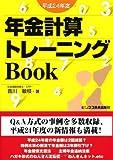 年金計算トレーニングBook〈平成24年度〉