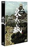 火天の城 特別限定版 [DVD]