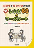 中学生を作文好きにする! 新レシピ60&ワークシート 交流+評価の工夫で言語活動を活性化