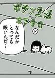 ポテン生活(9) (モーニングコミックス)