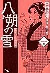 八朔の雪みをつくし料理帖 1巻 (オフィスユーコミックス)