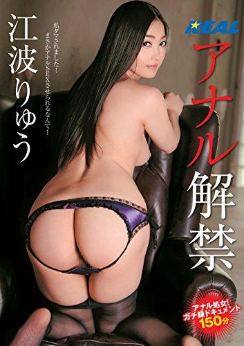 江波りゅう(AV女優)