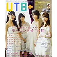 UTB+ (アップ トゥ ボーイ プラス) vol.41 (アップトゥボーイ 2018年 1月号 増刊)