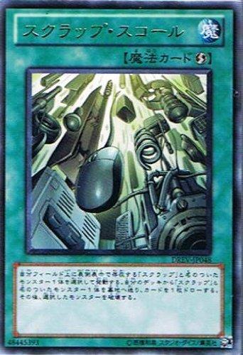 遊戯王 DREV-JP048-R 《スクラップ・スコール》 Rare