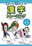 書いておぼえる漢字トレーニング 小学5・6年生 (朝日小学生新聞の人気連載)