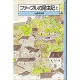 ファーブル昆虫記〈上〉 (岩波少年文庫)