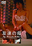 友達の母 [DVD]
