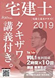 2019年版 宅建士基本テキスト「タキザワ講義付き。」vol.1 権利関係 (講義付き書籍シリーズ)
