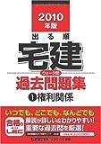 2010年版 出る順宅建 ウォーク問過去問題集1権利関係 (出る順宅建シリーズ)