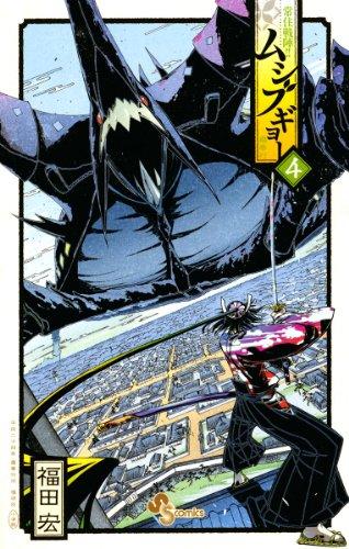 常住戦陣!!ムシブギョー(4) (少年サンデーコミックス)の詳細を見る