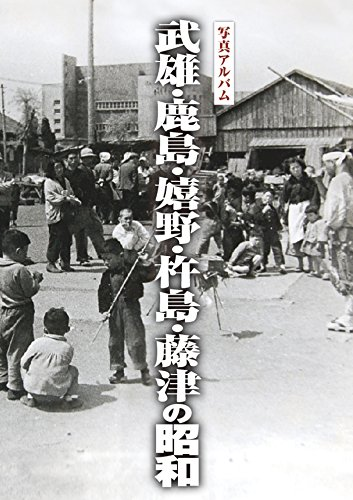 写真アルバム 武雄・鹿島・嬉野・杵島・藤津の昭和 (昭和シリーズ)