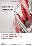 Autodesk AutoCAD 2016/Autodesk AutoCAD LT 2016 公式トレーニングガイド (Autodesk official training gui)