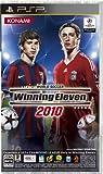 「ワールドサッカー ウイニングイレブン 2010 (World Soccer Winning Eleven 2010)」の画像