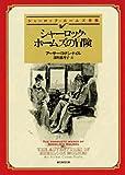 シャーロック・ホームズの冒険 【新訳版】 シャーロック・ホームズ・シリーズ