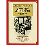 アーサー・コナン・ドイル (著), 深町 眞理子 (翻訳) (12)新品:   ¥ 702 ポイント:70pt (10%)