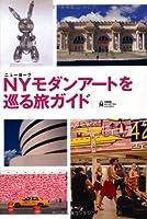 NYモダンアートを巡る旅ガイド ART+NYC
