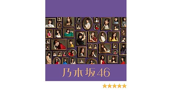 ありがちな恋愛 乃木坂46