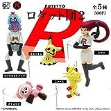 PUTITTO ロケット団2 (ポケットモンスター) [全5種セット(フルコンプ)]