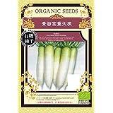 グリーンフィールド 野菜有機種子 青首宮重大根 [小袋] A260