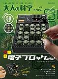 大人の科学マガジンVol.32(電子ブロックmini) (学研ムック 大人の科学マガジンシリーズ)